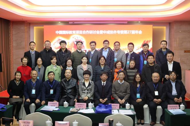 国际教育合作研讨会